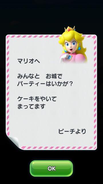 恒例のピーチ姫からのお手紙。
