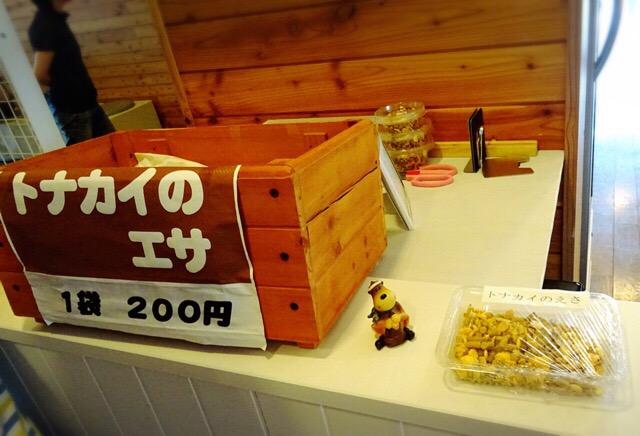 トナカイのエサ(200円)