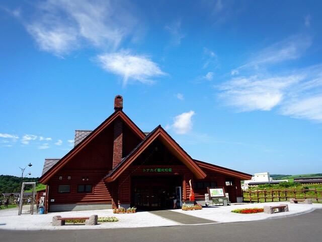 ほろのべトナカイ観光牧場