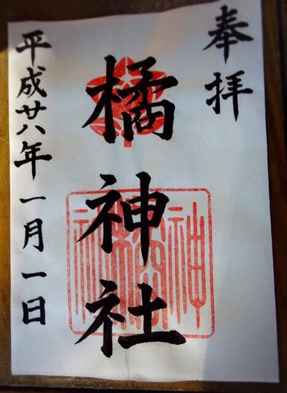 橘神社の御朱印