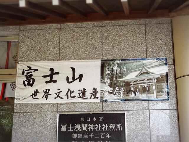 世界遺産「富士山」の構成資産の一つ