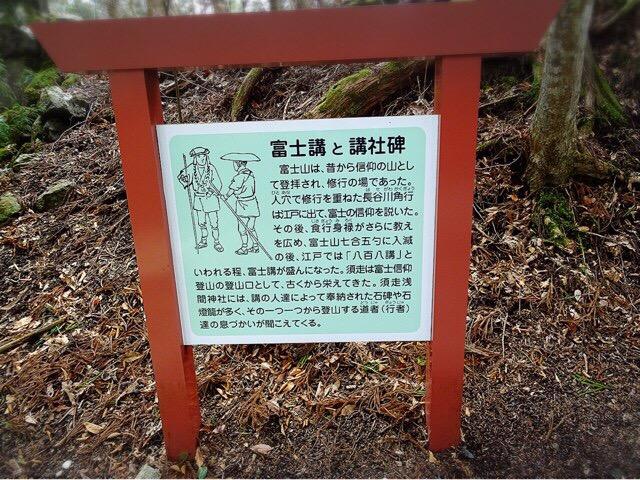 富士信仰登山の登山口だった須走