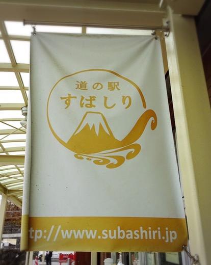 富士山に一番近い道の駅!