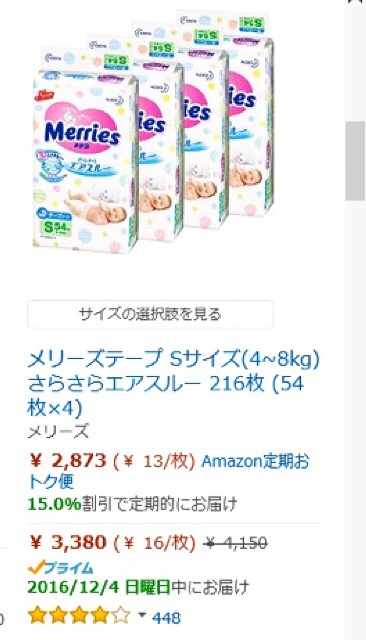 おむつやミルク、おしりふきがいつでもお得に買える!