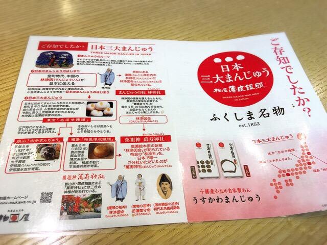 「薄皮饅頭」は日本三大まんじゅうの一つ!