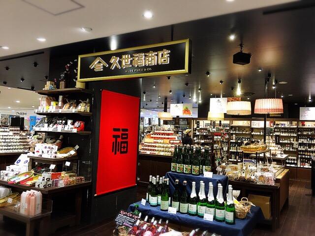 日本全国の和食材がそろう久世副商店
