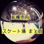 【札幌】スケート場(リンク)のまとめ(屋内外6カ所)通年営業や中学生以下は利用料が無料