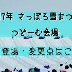 2017年さっぽろ雪まつり「つどーむ会場」はそりの持ち込みOK!新登場のアトラクションを紹介!