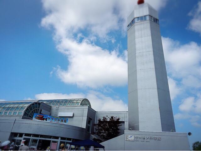 標津のサーモン科学館