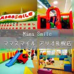 「Mama Smile(ママスマイル)アリオ札幌店」の入場料をクーポンで割引する方法と感想まとめ