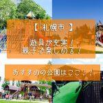 【札幌市】おすすめ公園12選!遊具が充実・親子で楽しめる公園はここ!ロング滑り台やレンタサイクル無料、体験なども