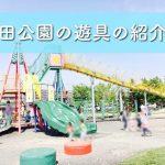 屯田公園は遊具が新しくて楽しい!近くにロイズもあり 札幌市北区