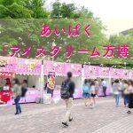 「あいぱく」アイスクリーム万博が札幌で開催!全国の美味しいアイスが一同に! 大通り公園