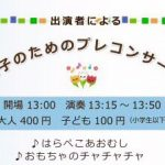 【2017年7月9日開催】北広島市で赤ちゃんから楽しめるコンサートの案内。室内楽は300円で託児もあり!