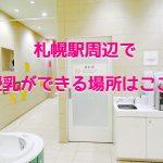 札幌駅周辺で授乳室・ミルク用のお湯がある場所一覧!空いているのはここ!