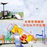 丘珠空港緑地みなみかぜ広場は遊具が充実!飛行機が間近に!乗り物好きな子どもにもおすすめ!|札幌市東区