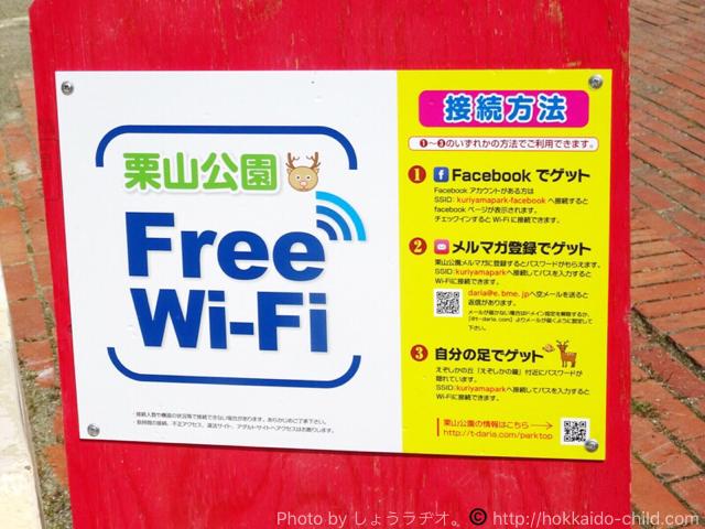 栗山公園 Free-wifi