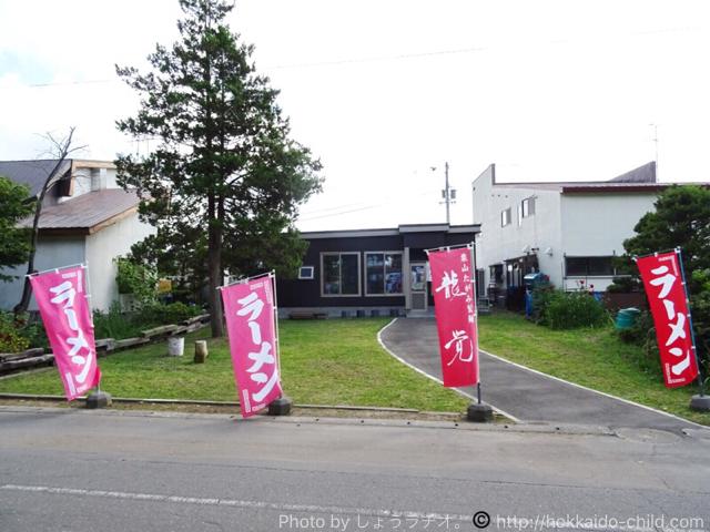 栗山公園 ラーメン屋さん