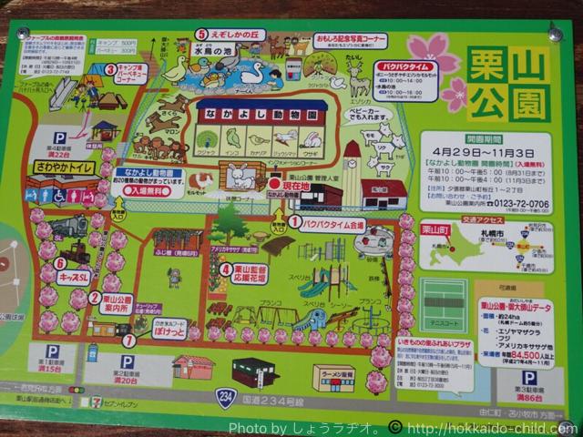 栗山公園 案内MAP