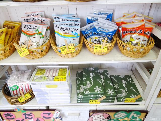 栗山公園 売店きびだんごも!