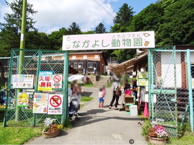 栗山公園 なかよし動物園の入口