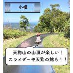 小樽の観光地!天狗山の山頂は子連れでも楽しめる!天狗山スライダーに遊び場もあり