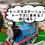 「トーマスステーションさっぽろ」でトーマスに乗ろう!遊び場もあり! 札幌駅周辺の遊び場