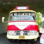 札幌市交通資料館、リニューアルのため休館へ(2020年春まで)