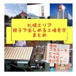 【札幌エリア】工場見学まとめ!親子で楽しめる・子どもも楽しい見学13選!自由研究や観光にも!