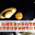 札幌で自由研究におすすめのイベント!「札幌市青少年科学館」の工作会は付き添い・入館料も不要!