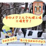雪印メグミルク札幌の工場見学に参加!おみやげや予約方法は?勝源神社も!