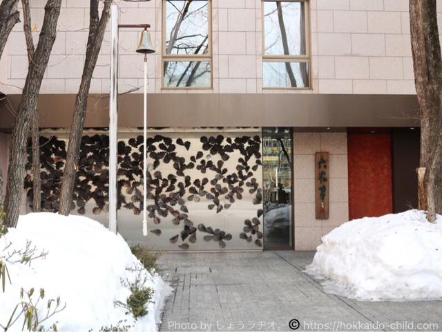 六花亭帯広本店の外観