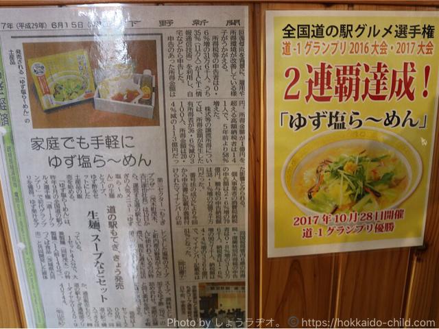 道の駅もてぎ「ゆず塩ラーメン」2連覇達成!