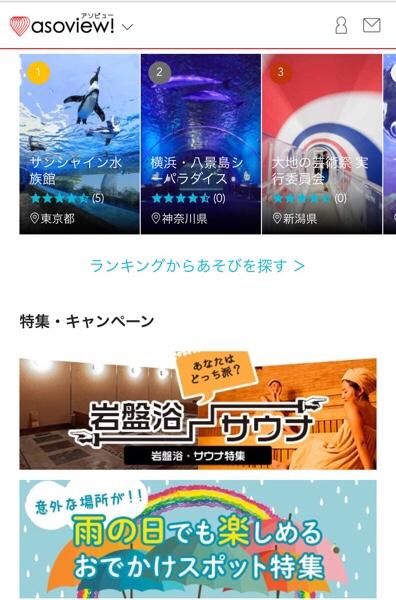 日本全国のレジャー・体験の割引クーポンサイト「アソビュー」