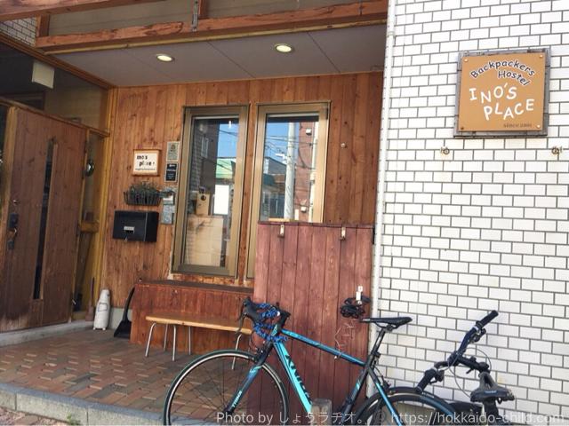 ゲストハウス イノーズプレイスの玄関