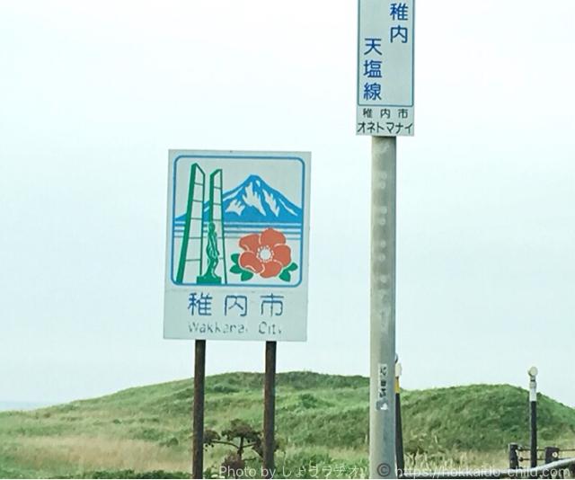 稚内市に到着!