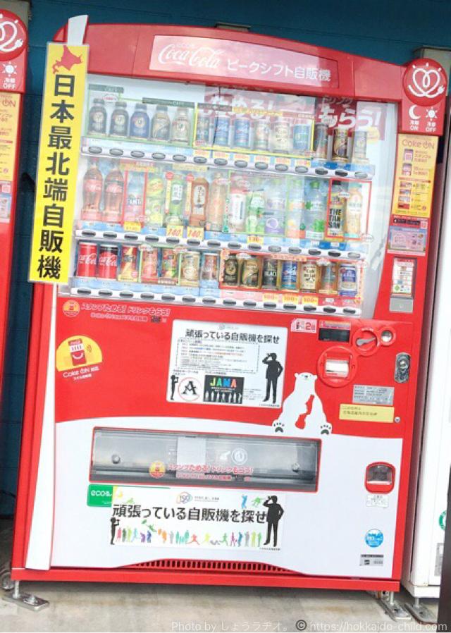 最北端の自動販売機