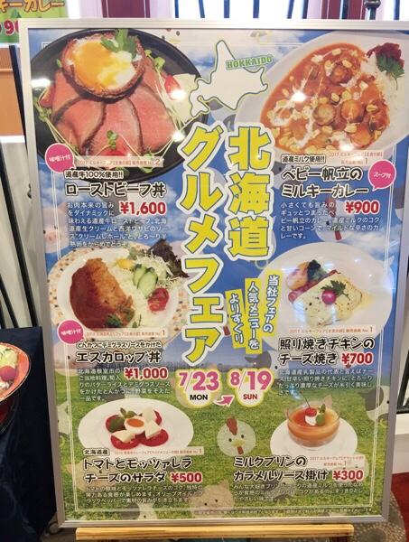 新日本海フェリーあざれあのレストラン