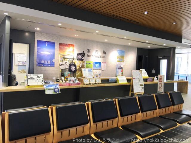 利尻島のフェリー乗り場案内所
