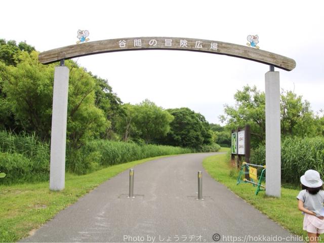 北海道立宗谷ふれあい公園 遊具広場の入り口