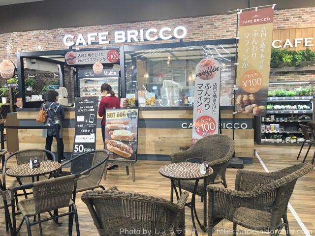 カインズのカフェ ブリッコの外観
