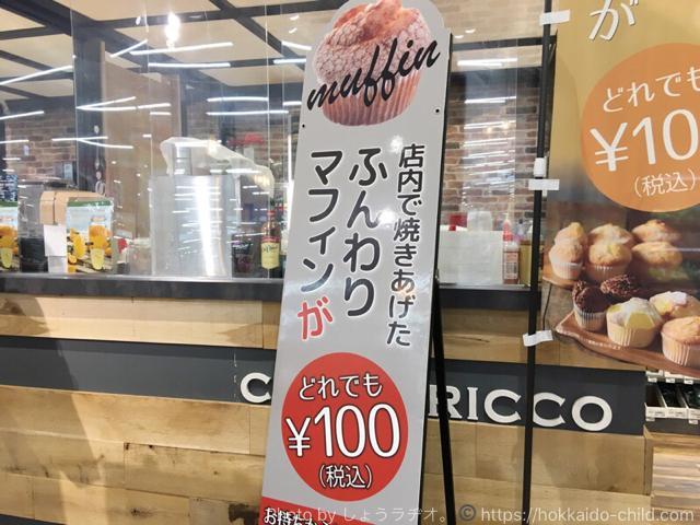 カインズのカフェ ブリッコ マフィン100円