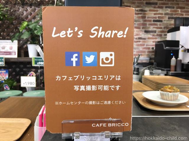 カインズのカフェ ブリッコ 写真撮影可