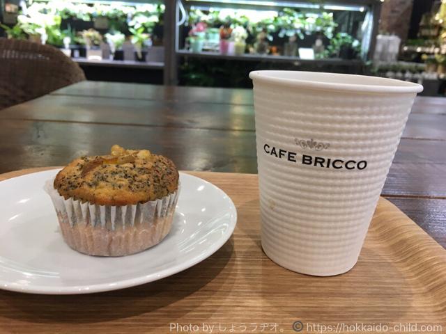 カインズのカフェ ブリッコ コーヒーとマフィン