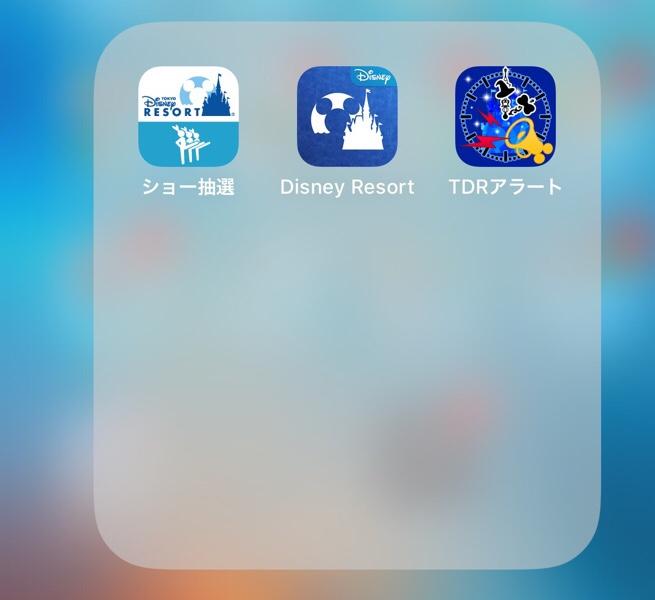 ディズニーランド必須のアプリ