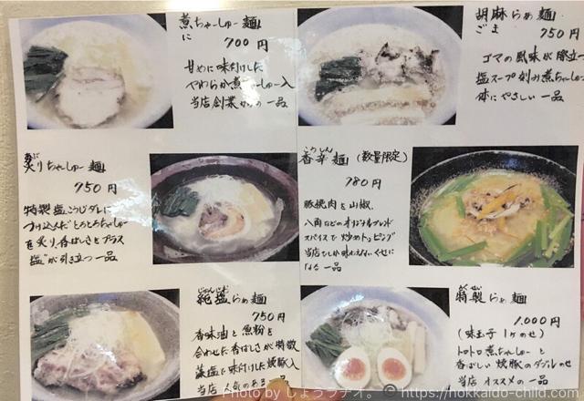 塩ラーメン専門店麺らいけん のメニュー