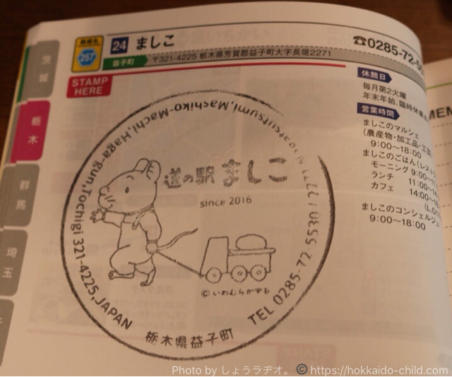 道の駅 益子 14匹のネズミシリーズ