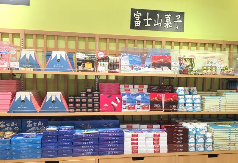 静岡SA下りの富士山菓子