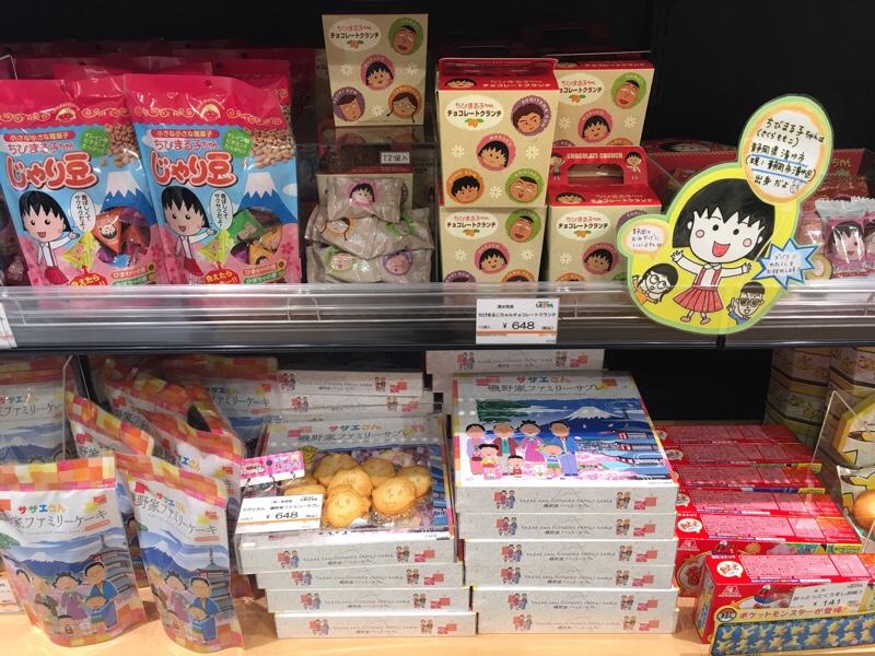 静岡SA下りちびまる子ちゃんのお菓子