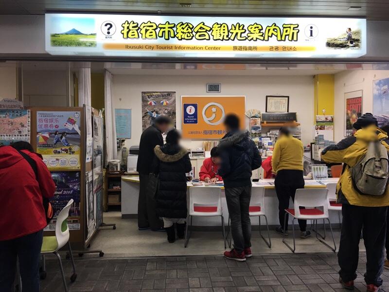指宿市総合観光案内所